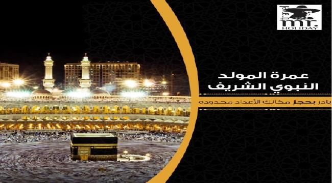 عمرة أجازة نصف العام 10 ايام / 9 ليالى فندق فيرمونت مكة 5 ليالى - فندق موفنبيك انوار المدينة 4 ليالي(جمعة مكة - عودة مدينة)