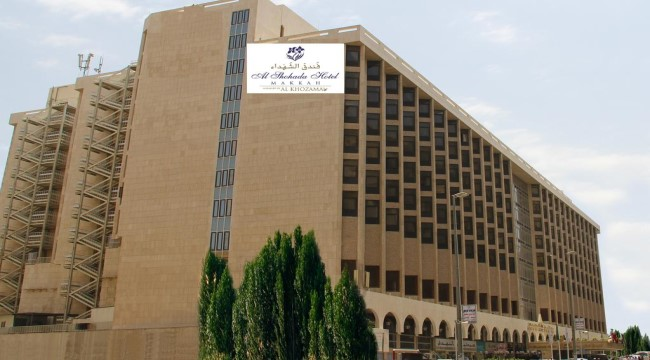 4  ليالي فندق بهاء الدين المدينه اقامه فقط- 5 ليالي فندق الشهداء مكه اقامه فقط