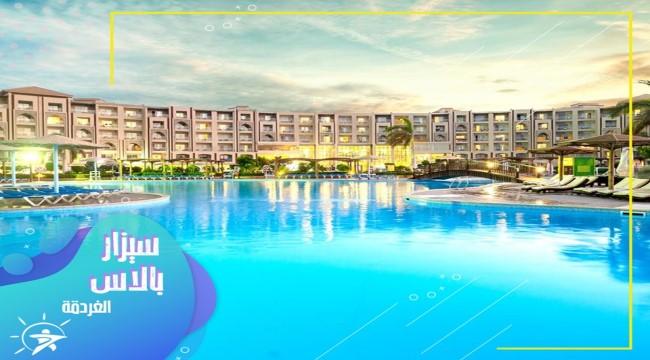 فندق هاواى سيزر بالاس اكوا بارك الغردقه - 5 نجوم فاخر