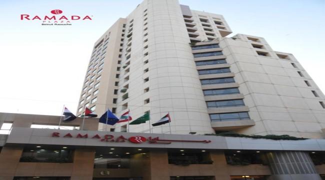 رحلات لبنان - فندق رامادا بلازا بيروت الروشة 5 أيام/ 4 ليالي