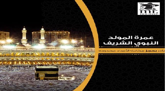 عمرة أجازة نصف العام 13 يوم/12 ليلة فندق رمادا دار الفائزين مكة 6 ليالي- فندق الايمان القبلة المدينة المنورة 6 ليالي